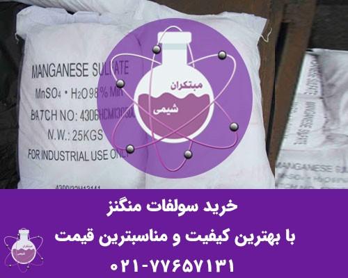 خرید سولفات منگنز در موسسه مبتکران شیمی