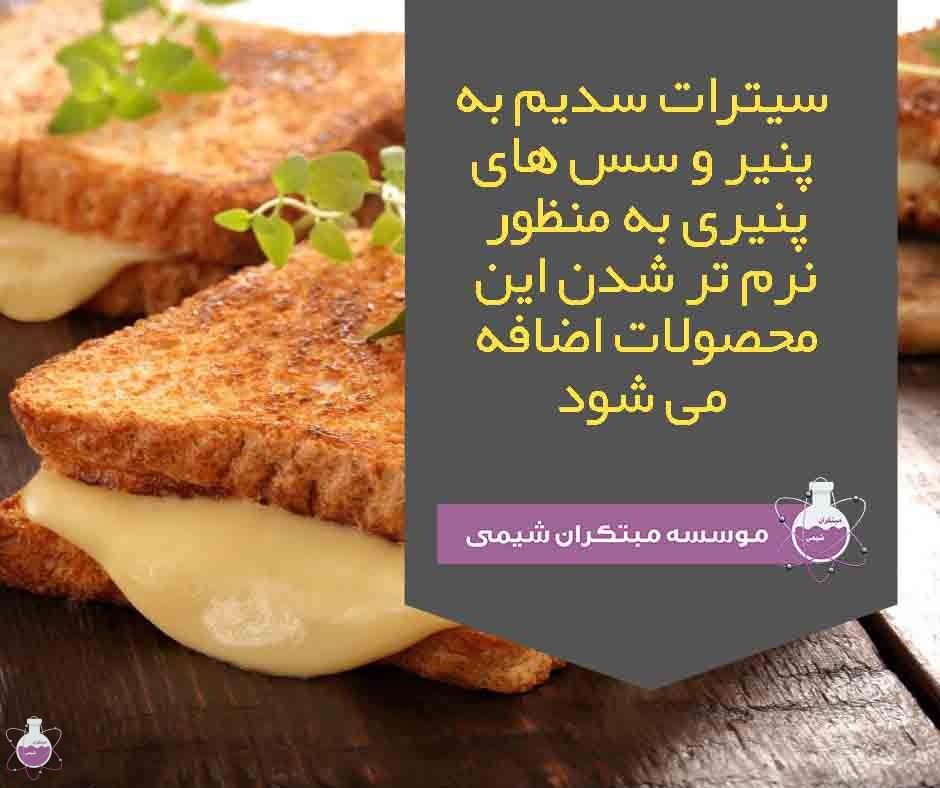 تری سدیم سیترات و کاربرد آن در پنیر