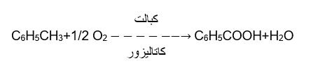 واکنش تولید اسید بنزوئیک