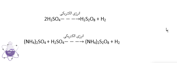 فرایند های الکتروشیمیایی تولید آب اکسیژنه