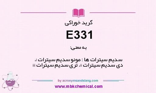 گرید خوراکی e331