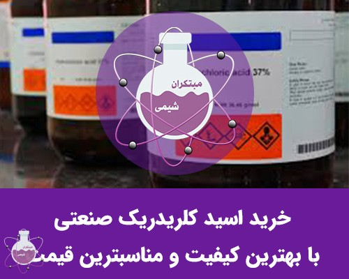 خرید اسید کلریدریک مبتکران شیمی
