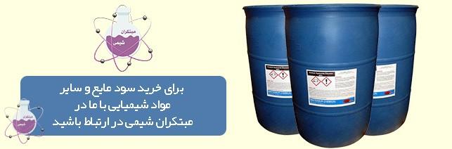 خرید سود مایع در مبتکران شیمی