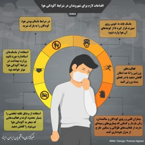 اقدامات لازم هنگام آلودگی هوا