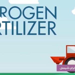 کود نیتروژن برای گیاهان و آشنایی بیشتر با آن
