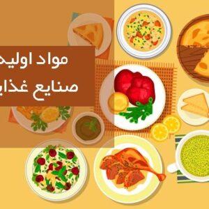 فروش مواد اولیه صنایع غذایی با بهترین کیفیت