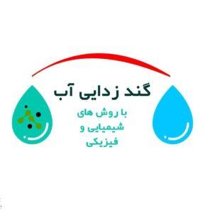 گندزدایی آب با روش های فیزیکی و شیمیایی