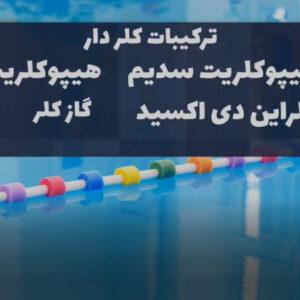 ویدیوی آشنایی با مواد ضدعفونی کننده آب استخر