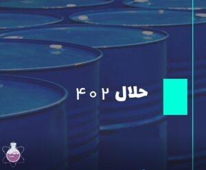 ویدیوی آشنایی بیشتر با حلال 402 و نقش آن در صنایع