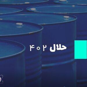 ویدیوی آشنایی بیشتر با حلال 402 و نقش آن در صنایع گوناگون