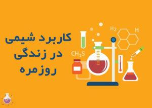 کاربرد شیمی در زندگی روزمره