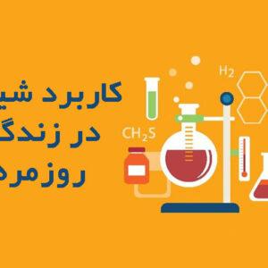بررسی 11 کاربرد شیمی در زندگی روزمره