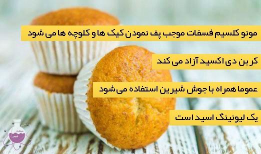 مونو کلسیم فسفات خوراکی