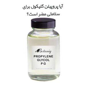 مضرات و خطرات پروپیلن گلیکول برای سلامتی انسان