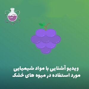 ویدیو آشنایی با مواد شیمیایی مورد استفاده در میوه های خشک