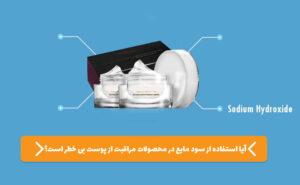 آیا استفاده از سود مایع در محصولات مراقبت شخصی بی خطر است؟
