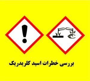بررسی خطرات اسید کلریدریک