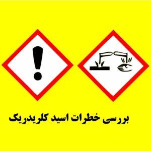 خطرات اسید کلریدریک | MSDS اسید کلریدریک
