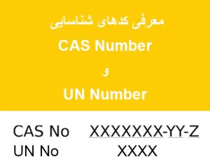 cas number and un number
