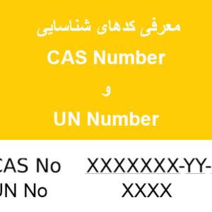 آشنایی با کدهای شناسایی CAS Number و UN Number