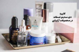 بررسی نقش دی سدیم فسفات در محصولات آرایشی