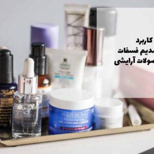 بررسی اثر دی سدیم فسفات در محصولات آرایشی