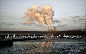 مواد شیمیایی مضر برای طبیعت