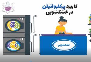 ویدیوی کاربرد پرکلرواتیلن در خشکشویی ها