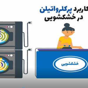 ویدیو ی آشنایی با کاربرد پرکلرواتیلن در خشکشویی