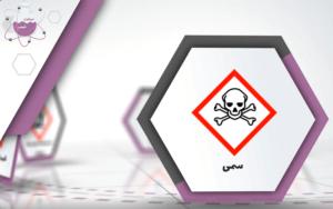 علائم مواد شیمیایی خطرناک
