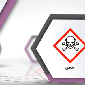 علائم مواد شیمیایی خطرناک کدامند ؟