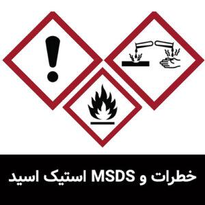 خطرات و MSDS استیک اسید